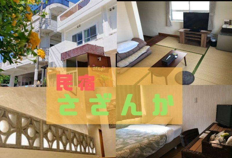 沖縄市格安民宿、ゲストハウスさざんか