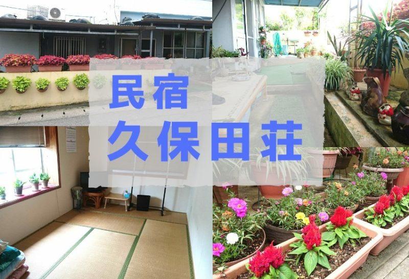 沖縄市の格安民宿、ゲストハウス久保田荘