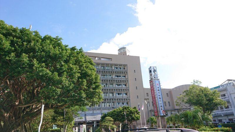 沖縄市役所