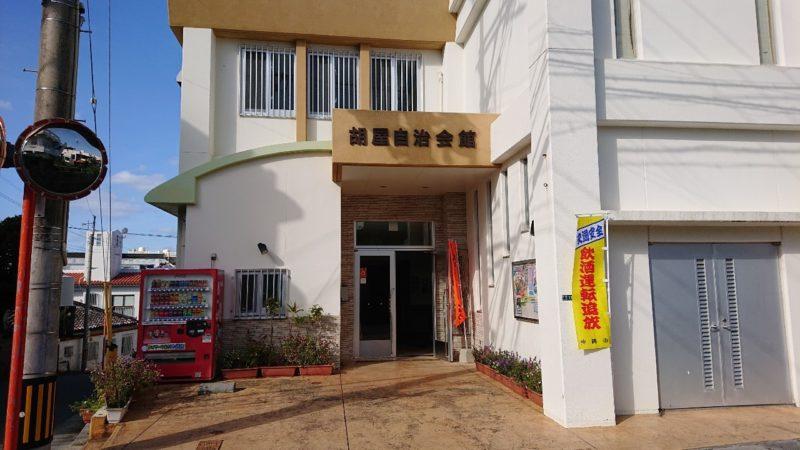 沖縄市胡屋公民館