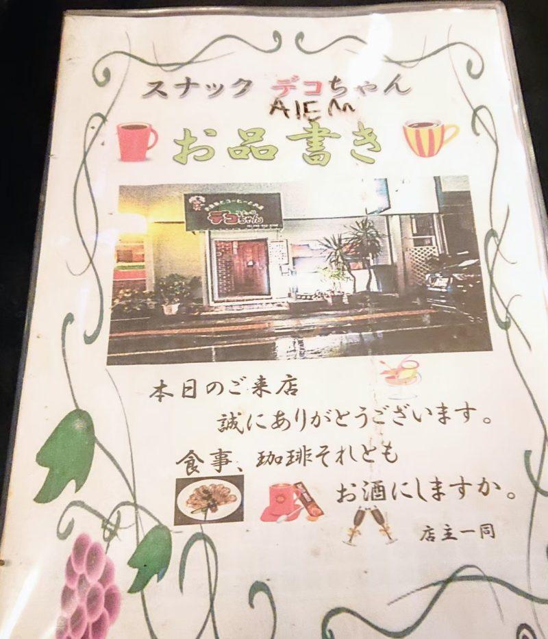 沖縄市上地中の町スナックデコちゃんのメニュー