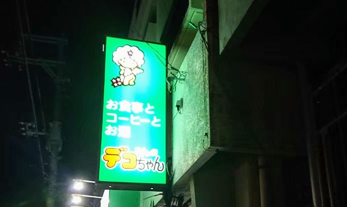 沖縄市上地中の町スナックデコちゃんの看板