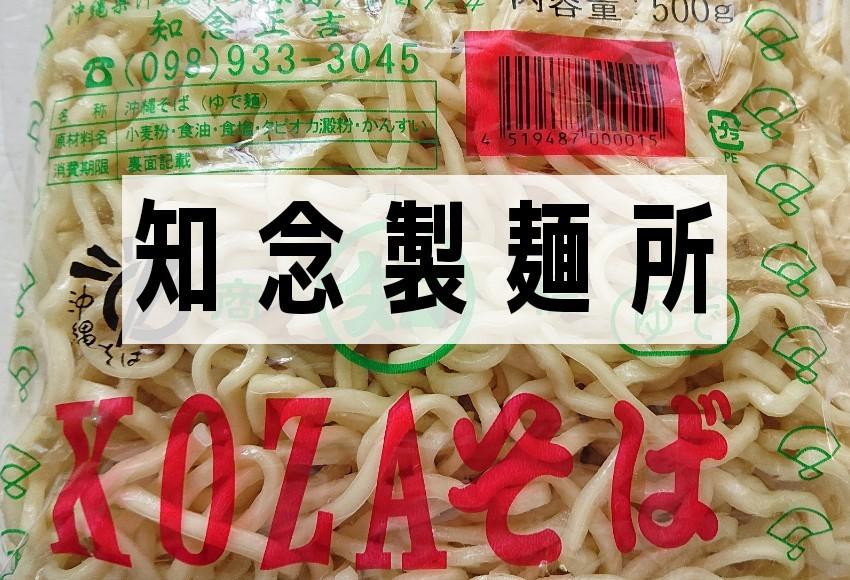沖縄市久保田知念製麺所