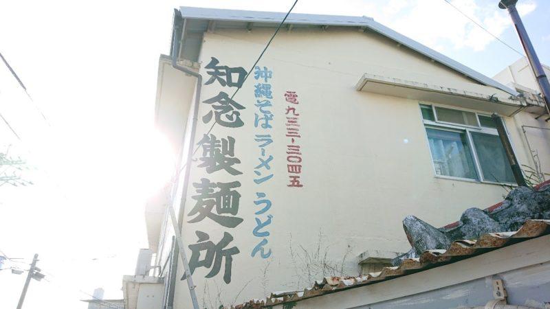 沖縄市久保田知念製麺所の外観