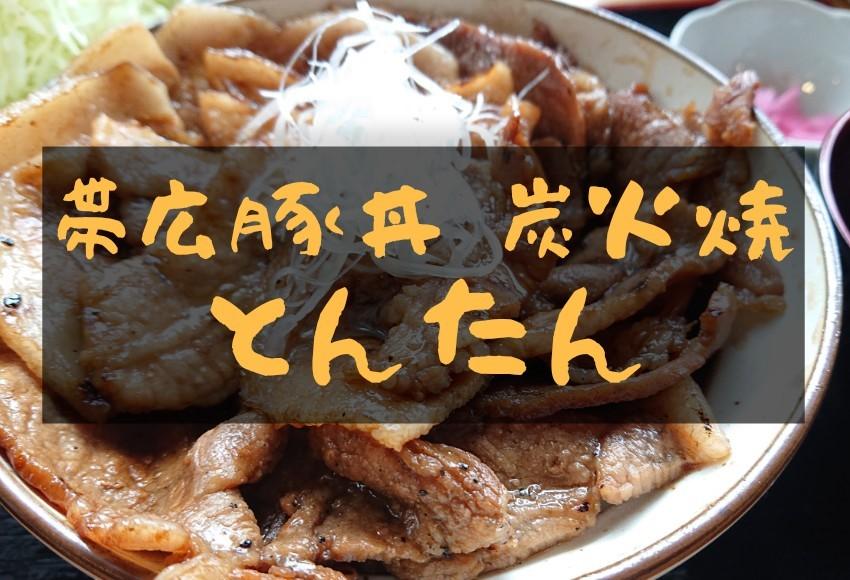 沖縄市嘉間良帯広豚丼炭火焼とんたん