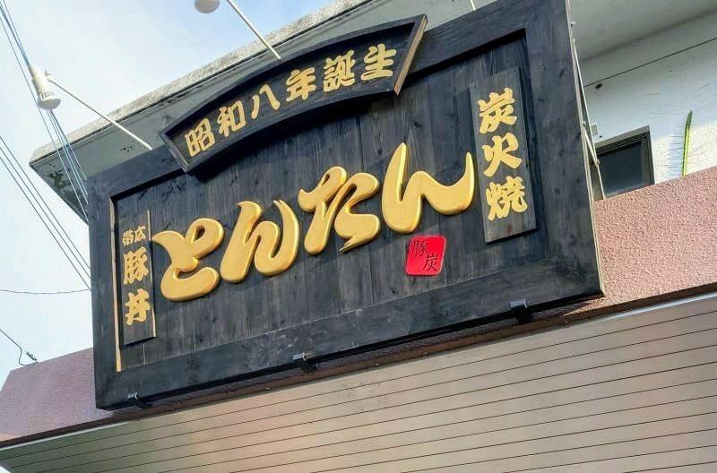 沖縄市嘉間良帯広豚丼炭火焼とんたんの看板