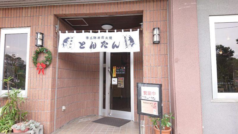 沖縄市嘉間良帯広豚丼炭火焼とんたんの外観