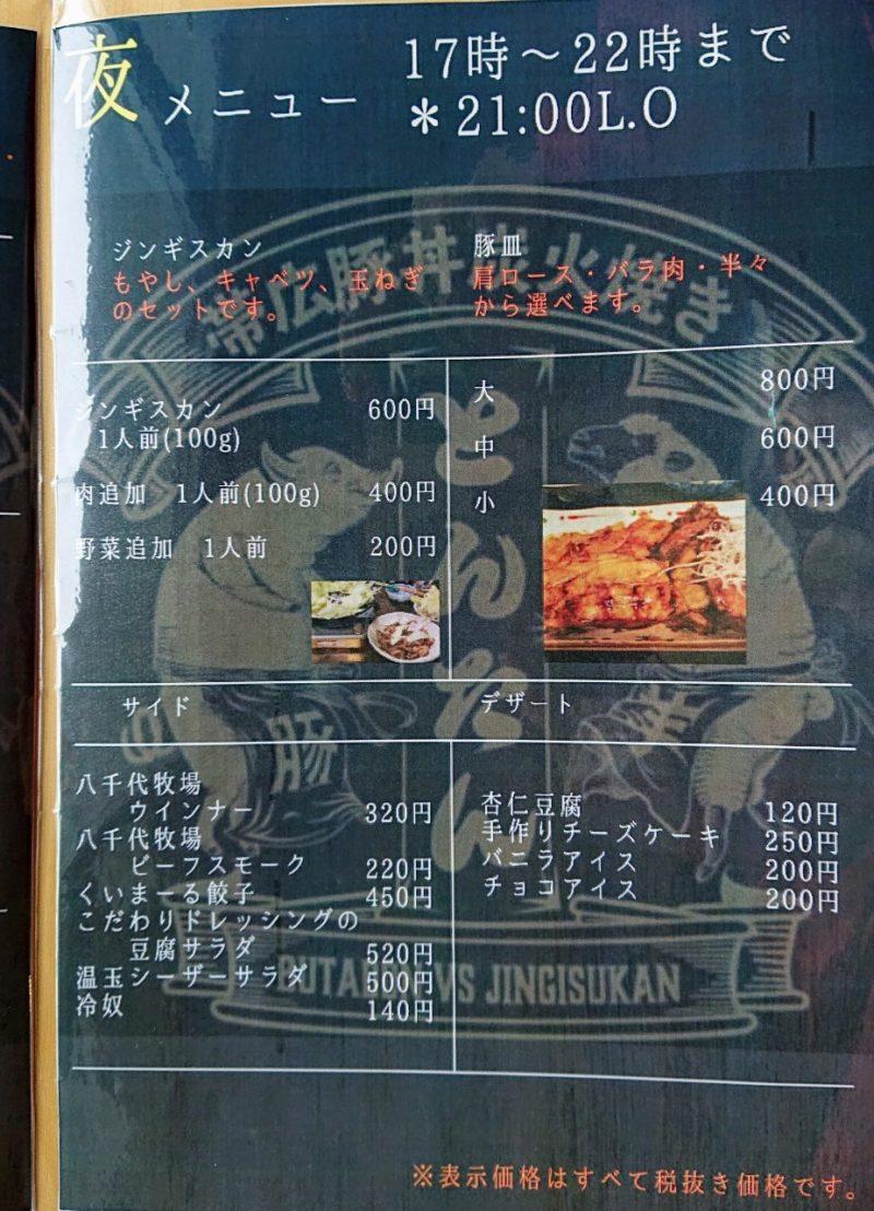 沖縄市嘉間良帯広豚丼炭火焼とんたんのメニュー