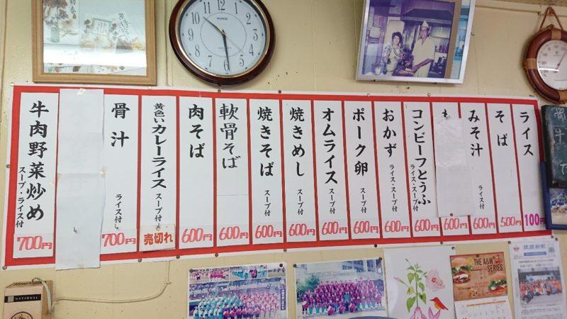 沖縄市胡屋平和食堂のメニュー