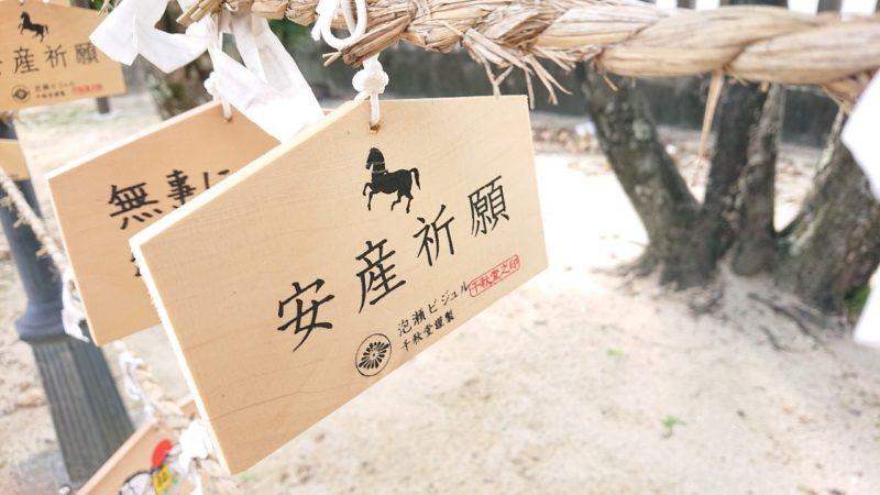 沖縄市泡瀬ビジュルの絵馬