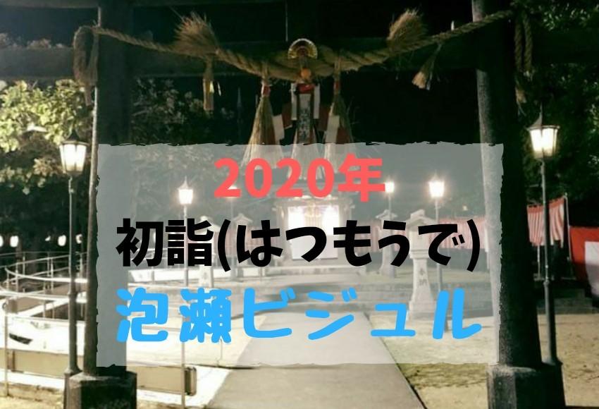 沖縄市泡瀬ビジュル初詣
