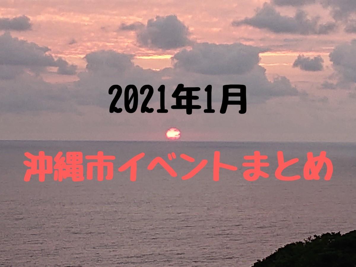 2021年1月沖縄市イベント