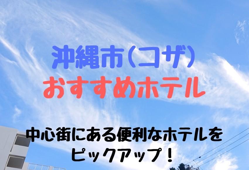 沖縄市(コザ)おすすめホテル