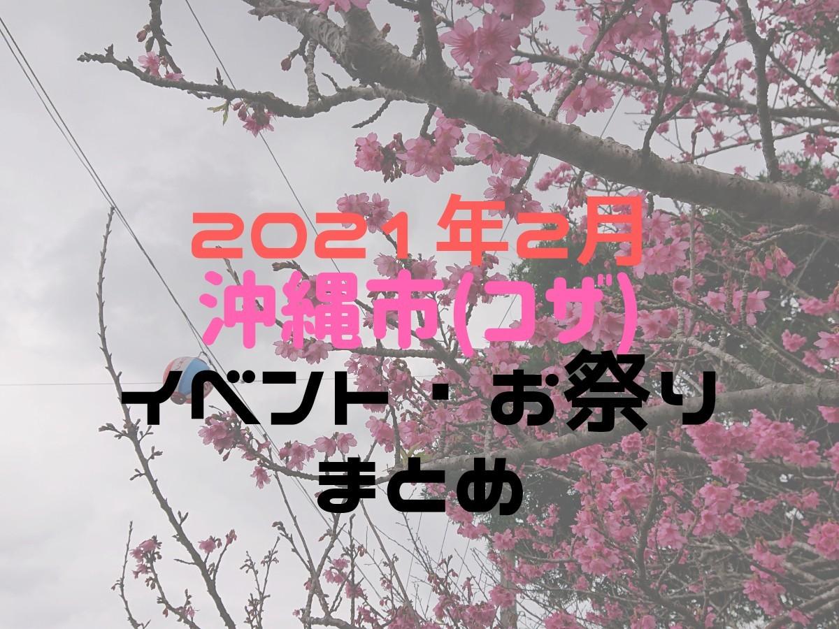 2021年2月沖縄市イベントお祭り