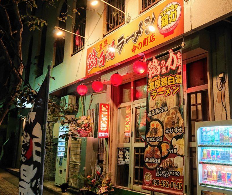 鶏力(トリッキー)沖縄市上地中の町の外観