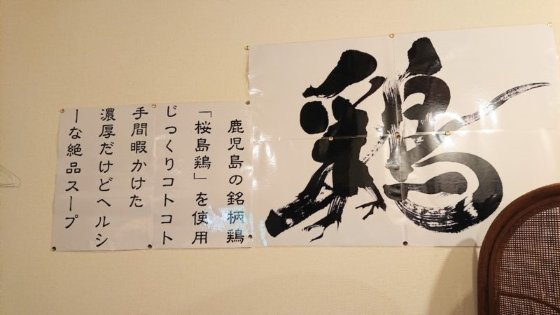 沖縄市上地鶏力(トリッキー)の壁紙