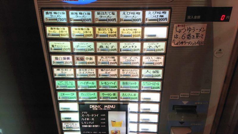 沖縄市上地鶏力(トリッキー)の券売機