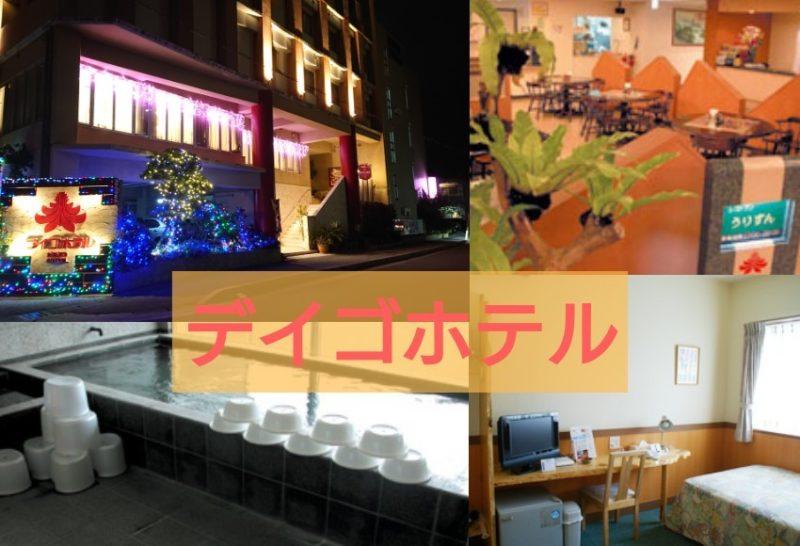 沖縄市中央デイゴホテル