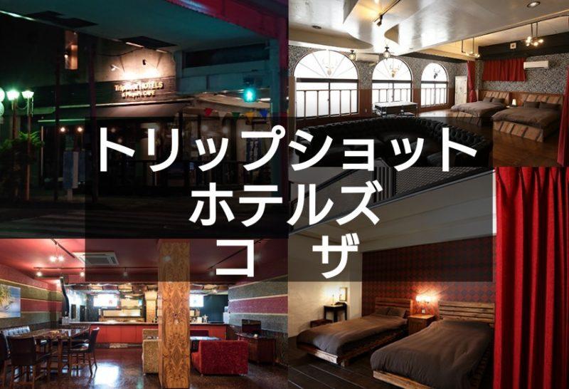 沖縄市中央トリップショットホテルズコザ