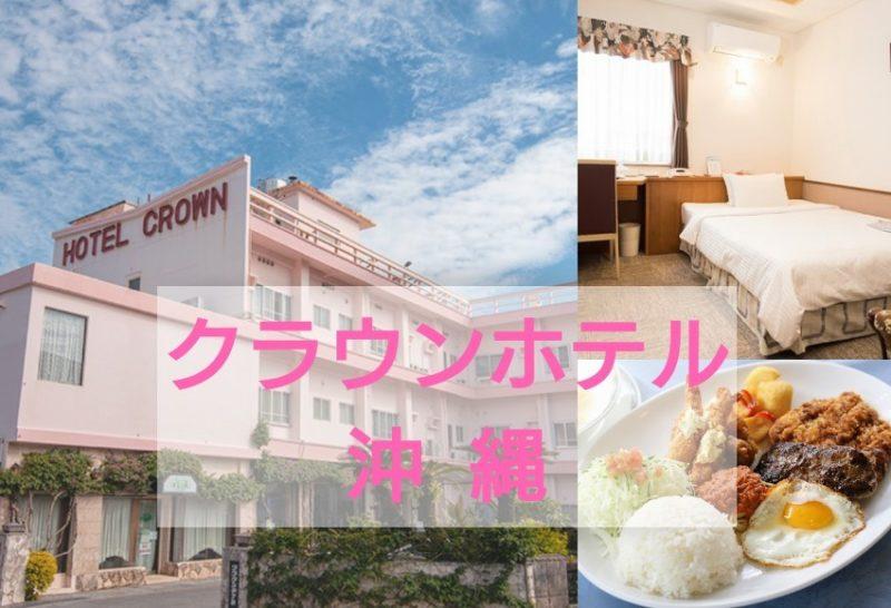沖縄市上地クラウンホテル