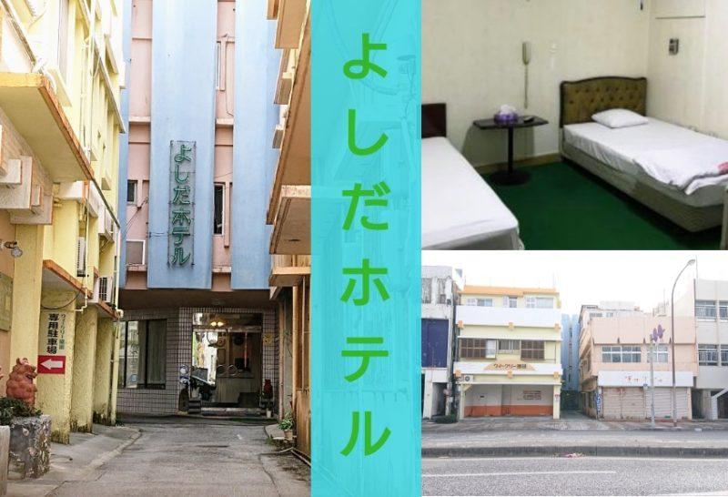 沖縄市園田よしだホテル
