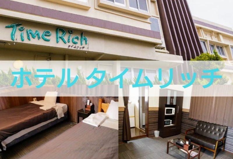 沖縄市胡屋ホテルタイムリッチ