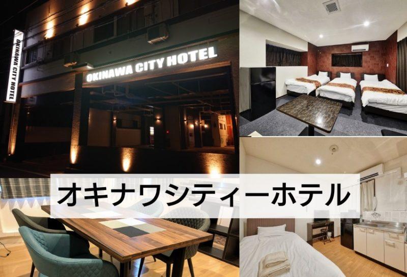 沖縄市胡屋オキナワシティーホテル