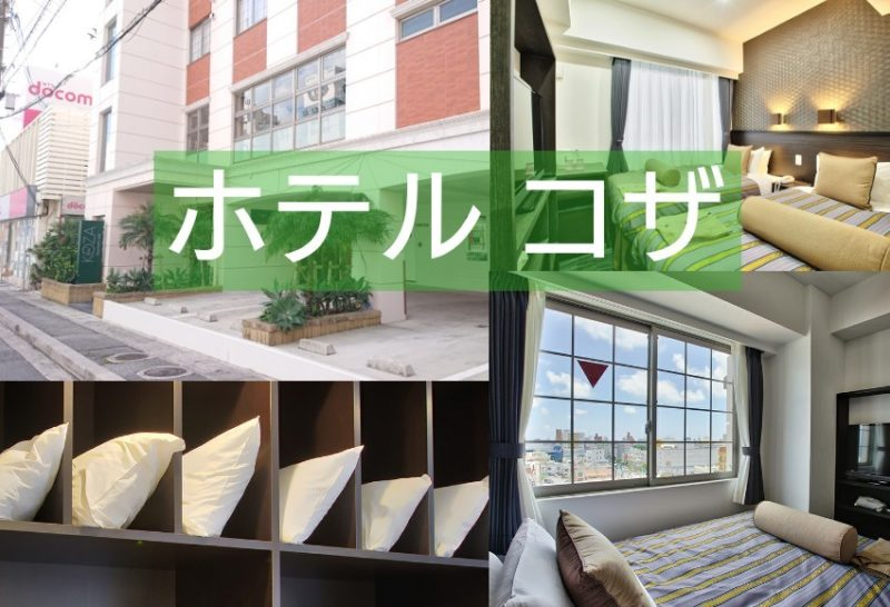 沖縄市上地ホテルコザ