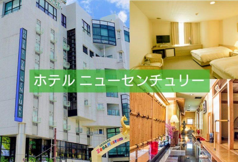 沖縄市胡屋ホテルニューセンチュリー