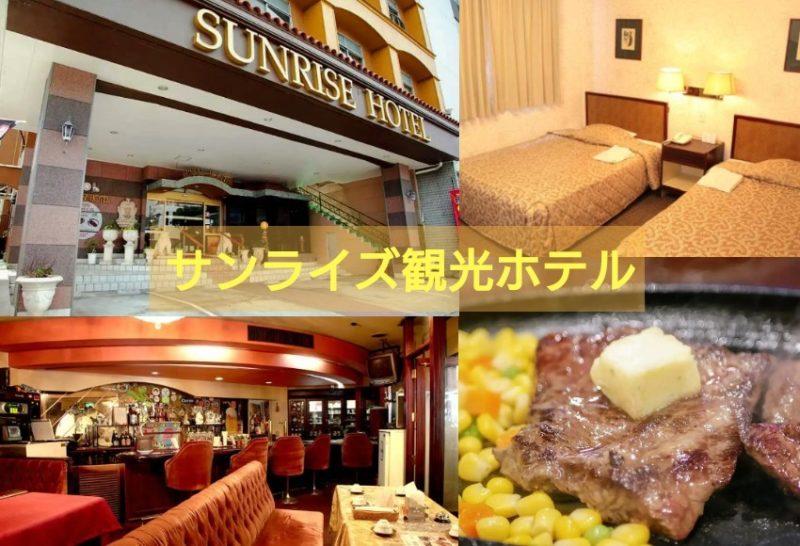 沖縄市胡屋サンライズ観光ホテル