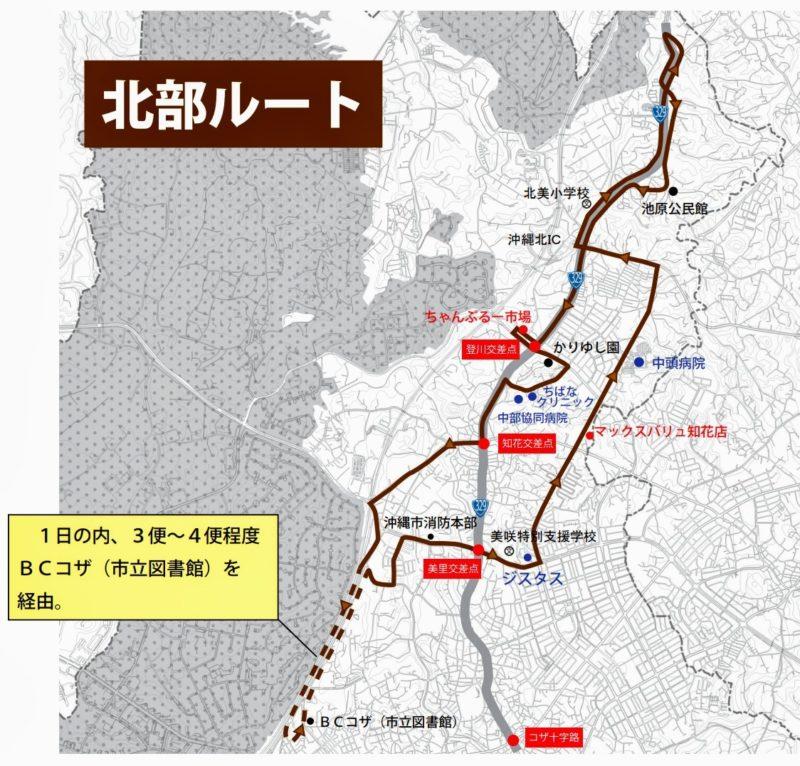 沖縄市循環バス北部ルート