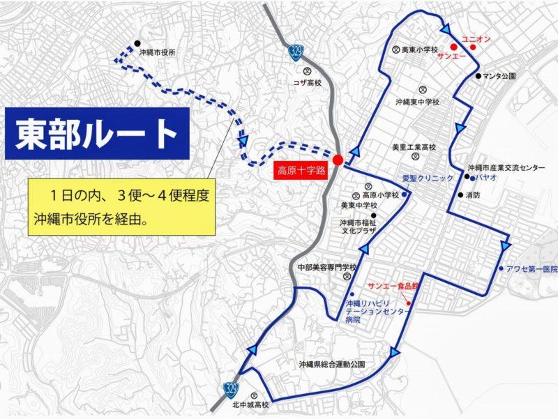 沖縄市循環バス東部ルート