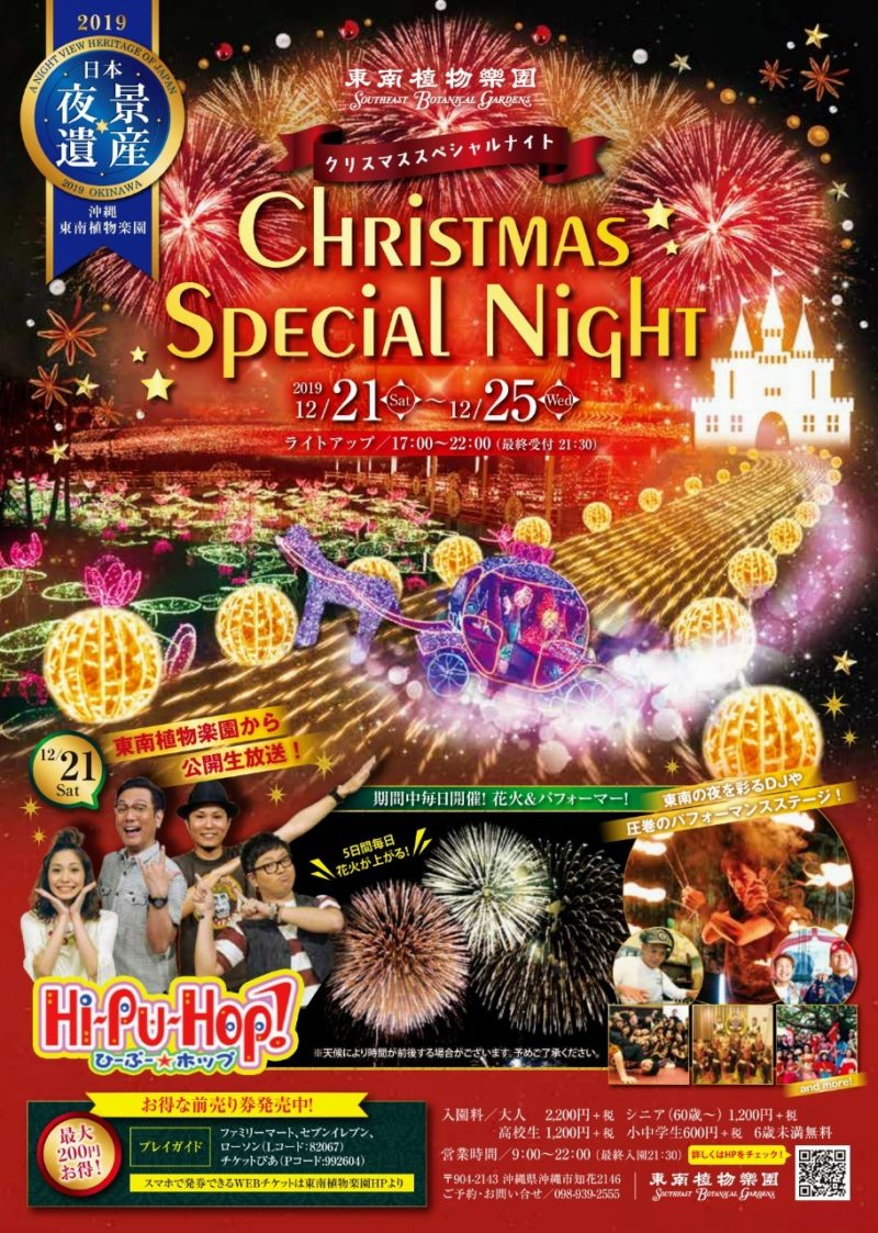 沖縄市東南植物楽園クリスマススペシャルナイト