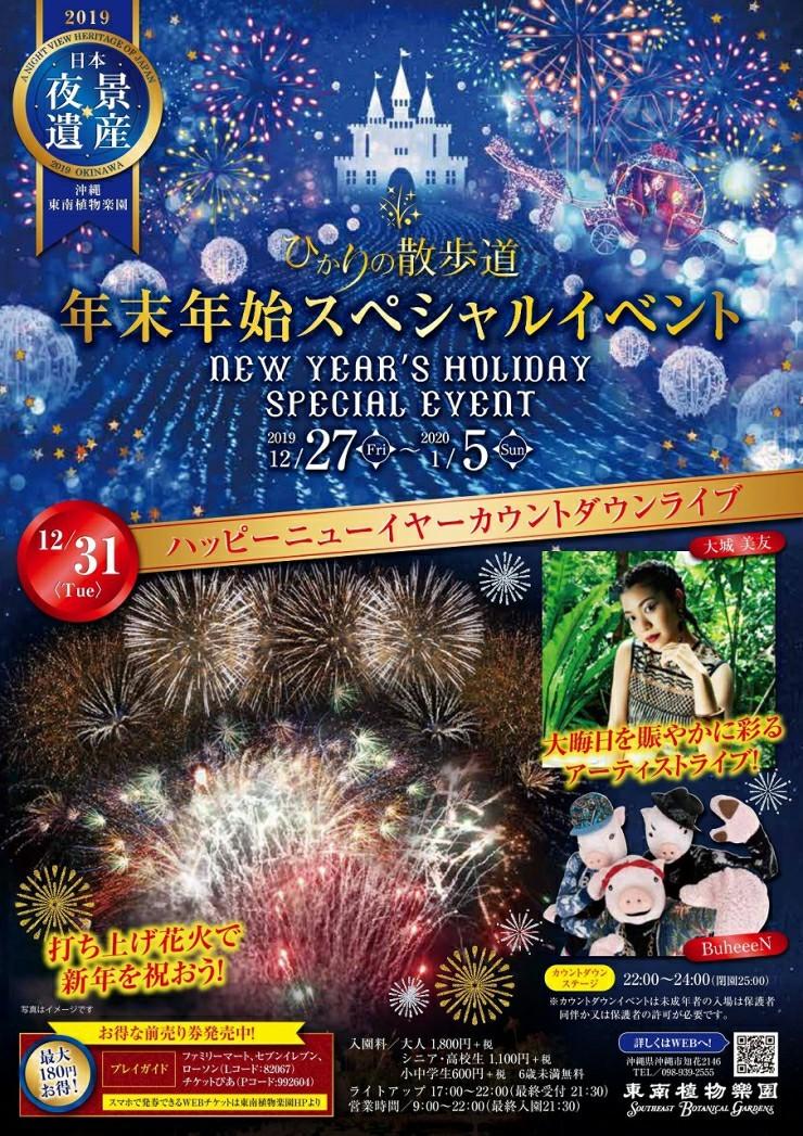 沖縄市東南植物楽園年末年始スペシャルイベント