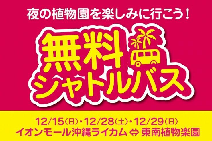 沖縄市東南植物楽園年末年始スペシャルイベントのシャトルバス