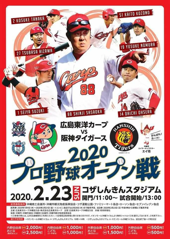 プロ野球オープン戦広島対阪神ポスター