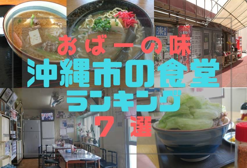 沖縄市の食堂ランキング