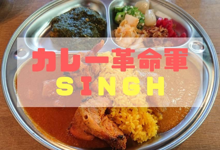 沖縄市美原カレー革命軍SINGH(シン)