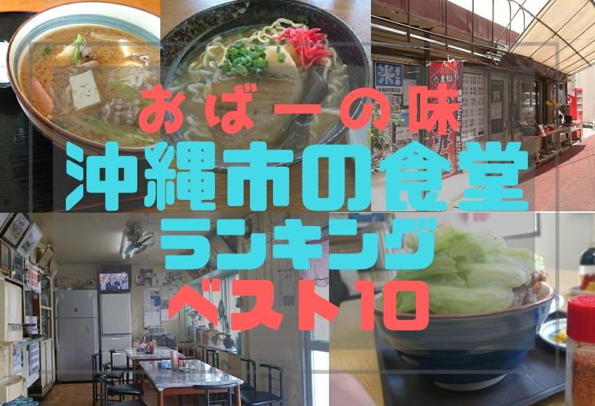 沖縄市のおすすめ食堂