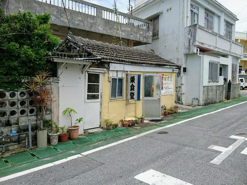 沖縄市安慶田栄食堂