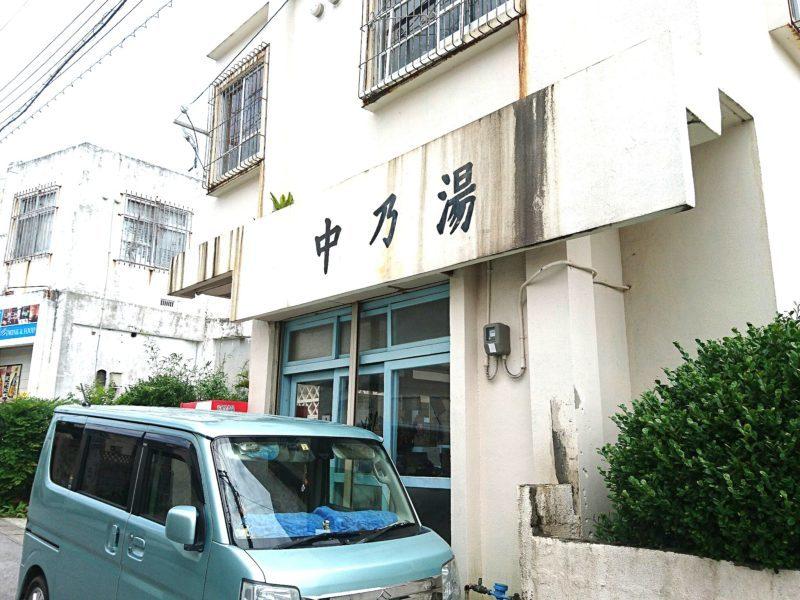 沖縄市照屋銀天街中乃湯