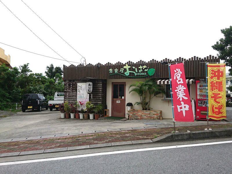 沖縄市室川食楽屋おはな