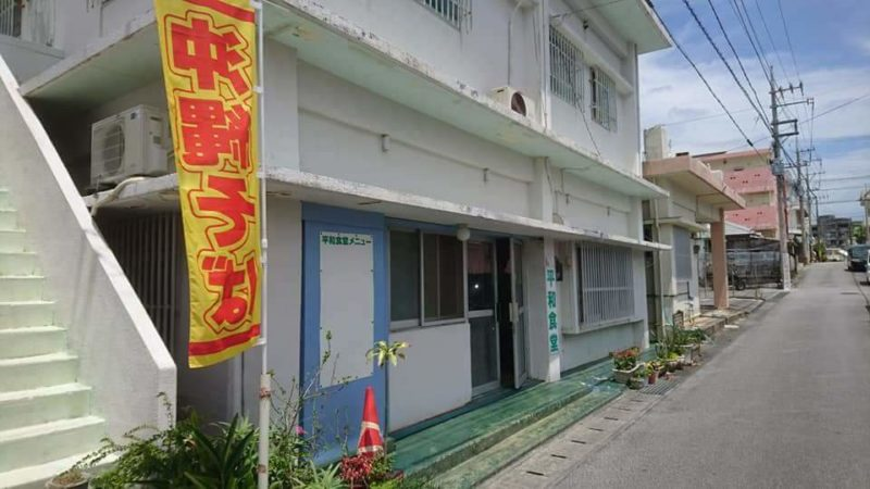 沖縄市胡屋平和食堂