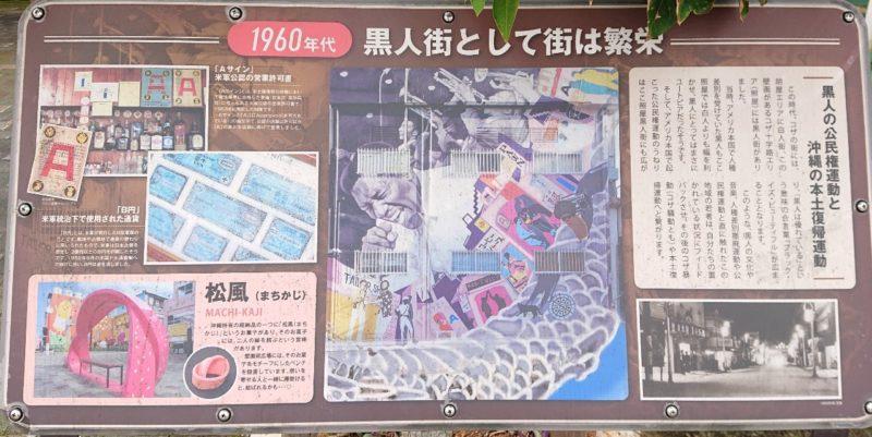 沖縄市照屋銀天街の案内板
