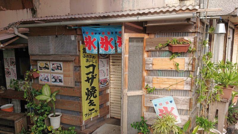 沖縄市照屋銀天街学生に優しい小さな定食屋