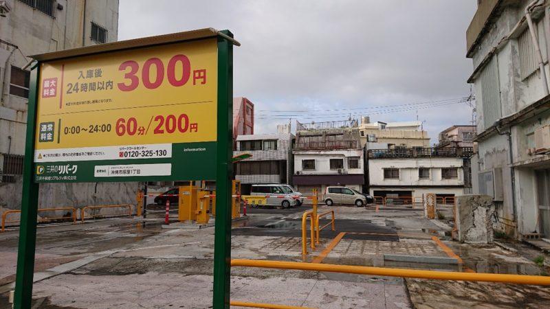 沖縄市照屋銀天街駐車場