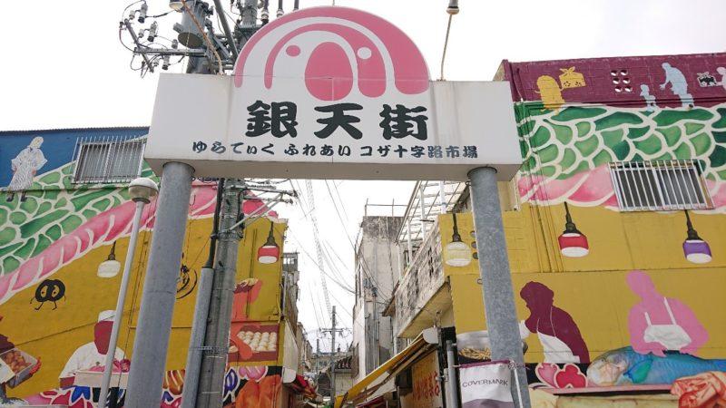 沖縄市照屋銀天街コザ十字路市場