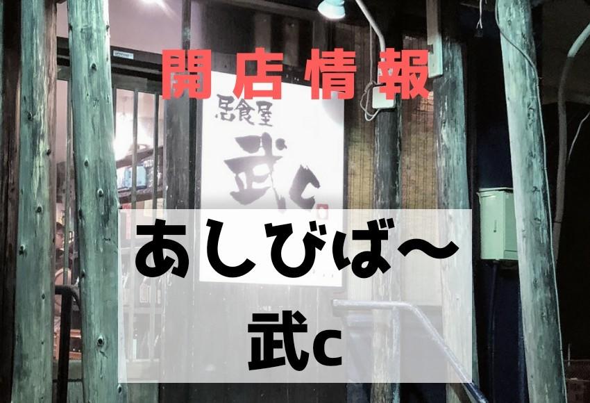 沖縄市照屋銀天街あしびば~武c