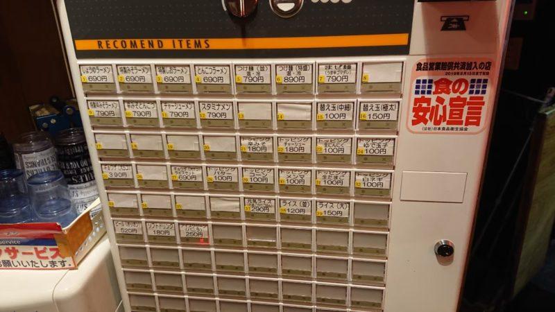 沖縄市上地中の町赤道ラーメンのメニュー券売機