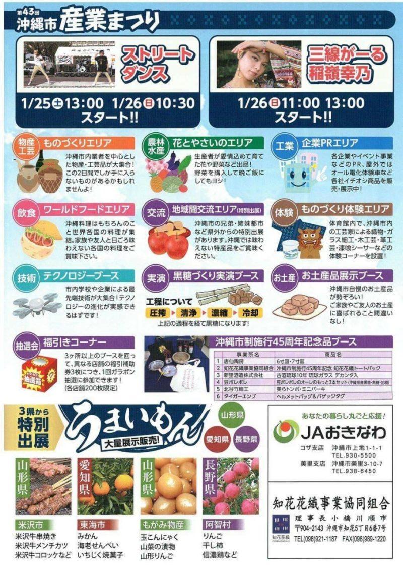 沖縄市産業まつり2020プログラム